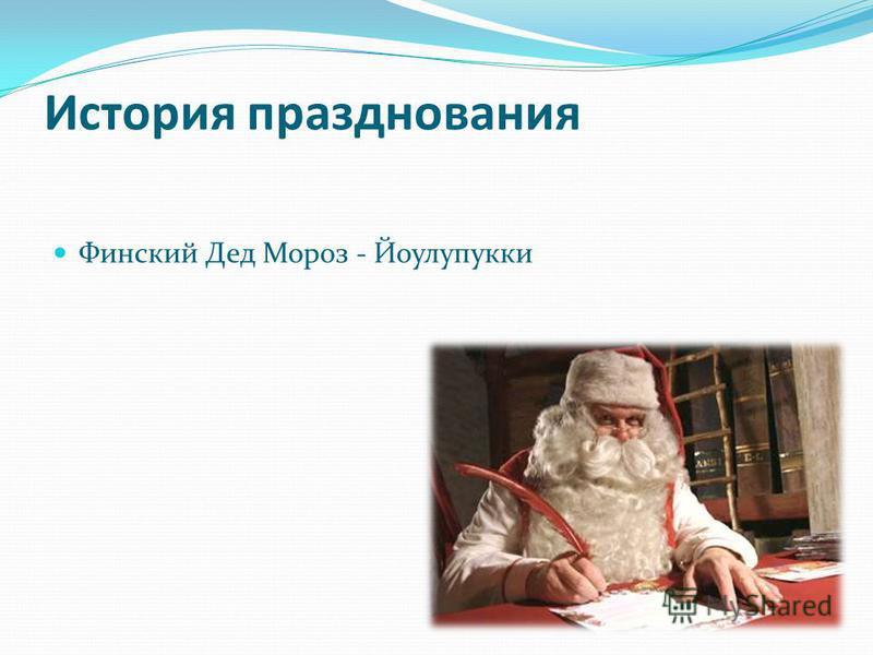 История празднования Финский Дед Мороз - Йоулупукки