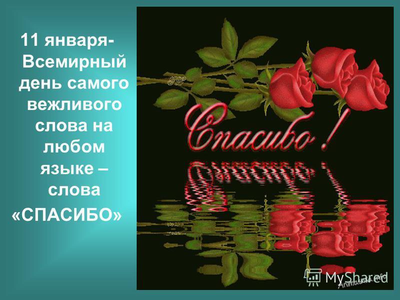 11 января- Всемирный день самого вежливого слова на любом языке – слова «СПАСИБО»