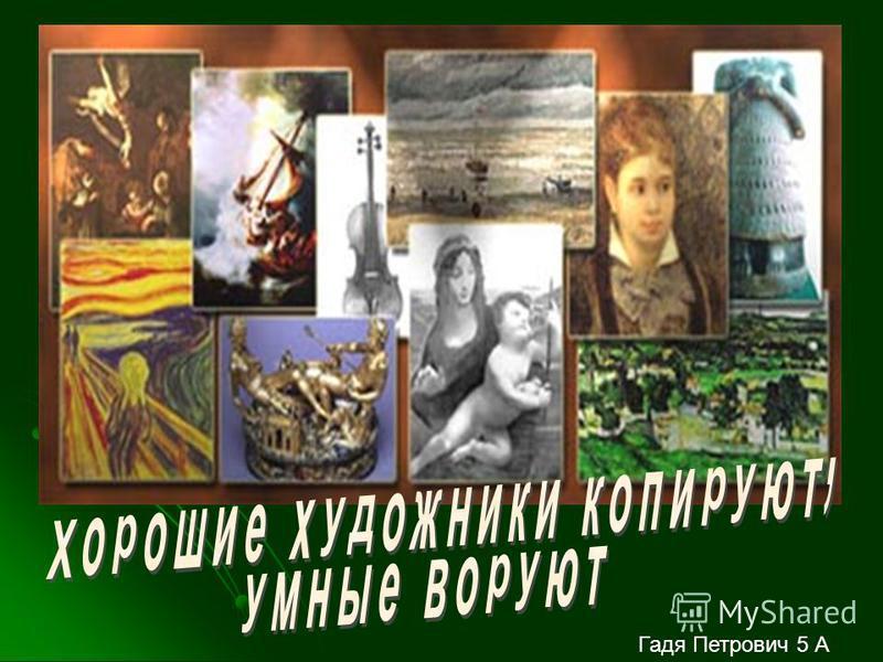 Гадя Петрович 5 А