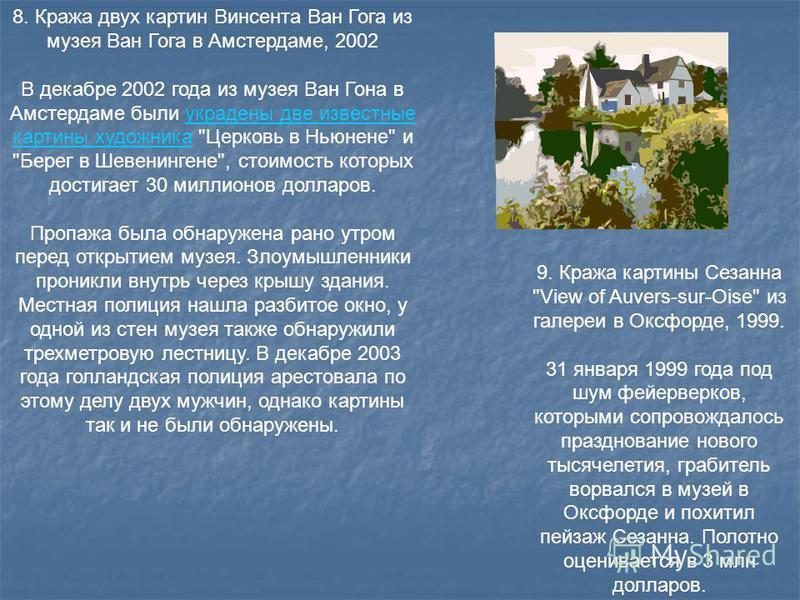 8. Кража двух картин Винсента Ван Гога из музея Ван Гога в Амстердаме, 2002 В декабре 2002 года из музея Ван Гона в Амстердаме были украдены две известные картины художника