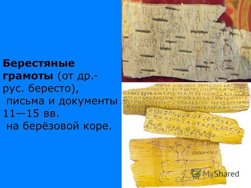 Берестяные грамоты (от др.- рус. береста), письма и документы 1115 вв. на берёзовой коре.