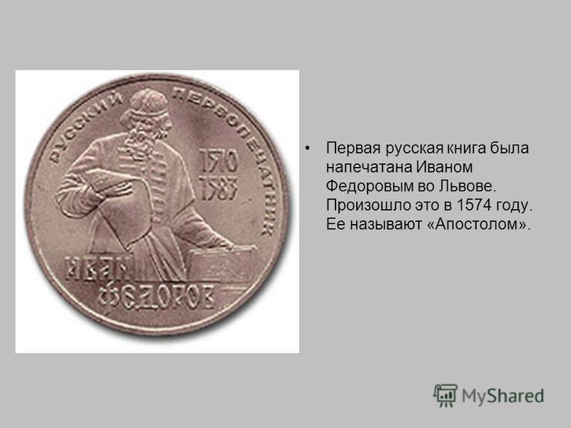 Первая русская книга была напечатана Иваном Федоровым во Львове. Произошло это в 1574 году. Ее называют «Апостолом».