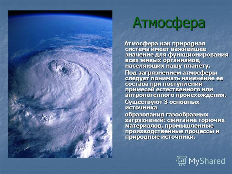 Атмосфера Атмосфера как природная система имеет важнейшее значение для функционирования всех живых организмов, населяющих нашу планету. Атмосфера как природная система имеет важнейшее значение для функционирования всех живых организмов, населяющих на