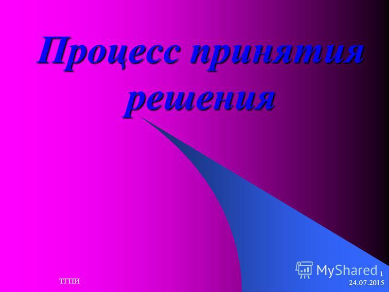 24.07.2015 ТГПИ 1 Процесс принятия решения