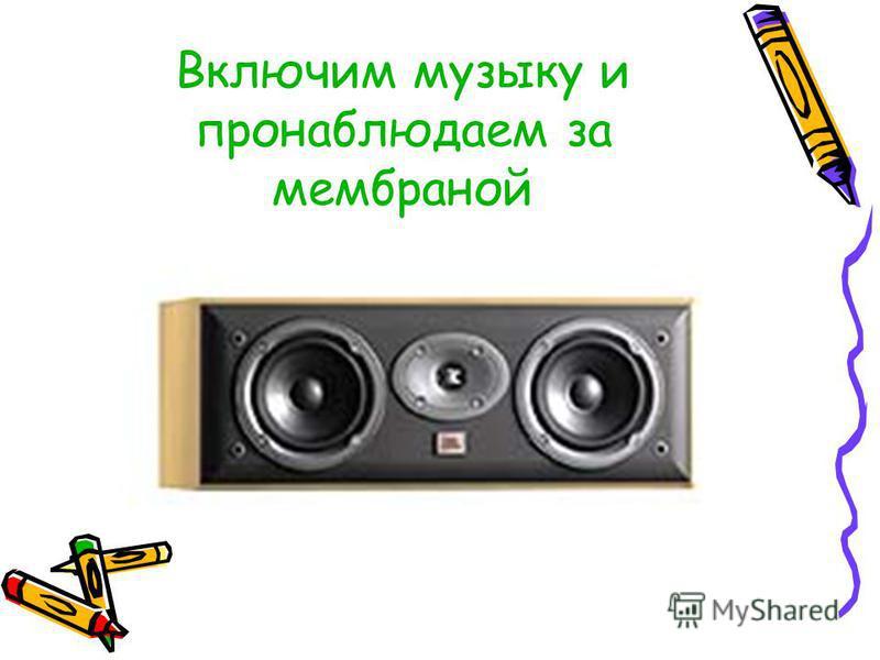 Ход исследования Задание 1 Магнитофон воспроизводит музыку. Как он это делает?