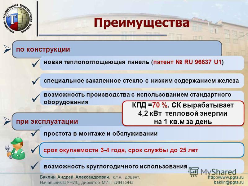 http://www.pgta.ru baklin@pgta.ru Баклин Андрей Александрович, к.т.н., доцент, Начальник ЦУНИД, директор МИП «ИНТЭН» по конструкции патент RU 96637 U1) новая теплопоглощающая панель (патент RU 96637 U1) специальное закаленное стекло с низким содержан
