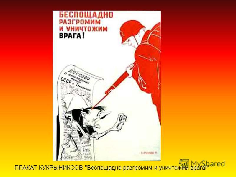 ПЛАКАТ КУКРЫНИКСОВ Беспощадно разгромим и уничтожим врага!