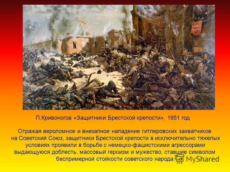 Отражая вероломное и внезапное нападение гитлеровских захватчиков на Советский Союз, защитники Брестской крепости в исключительно тяжелых условиях проявили в борьбе с немецко-фашистскими агрессорами выдающуюся доблесть, массовый героизм и мужество, с