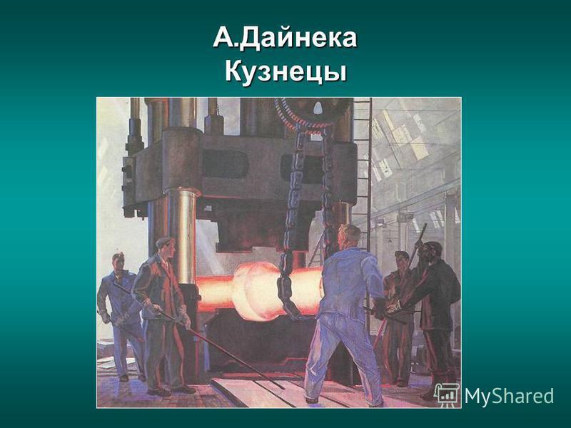 А.Дайнека Кузнецы