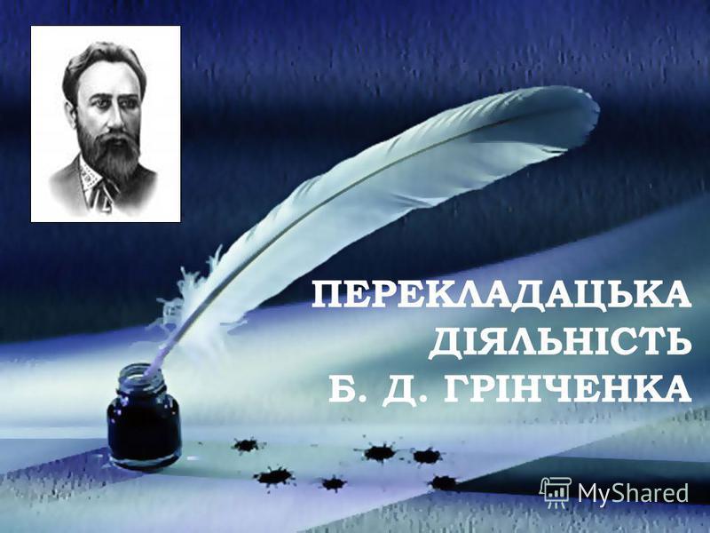 ПЕРЕКЛАДАЦЬКА ДІЯЛЬНІСТЬ Б. Д. ГРІНЧЕНКА