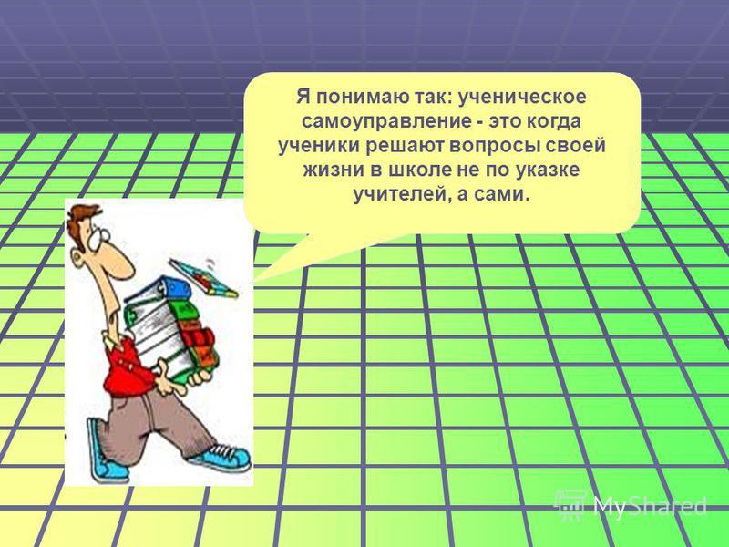 Что же тогда, Вася, ты понимаешь под ученическим самоуправлением?