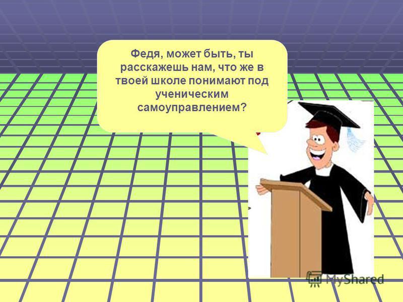Вася Активистов ( учится в школе, где действительно работает ученическое самоуправление) Федя Пессимистов ( учится в обыкновенной школе)