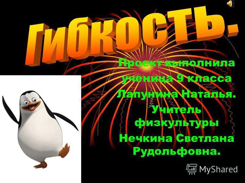 Проект выполнила ученица 9 класса Лапунина Наталья. Учитель физкультуры Нечкина Светлана Рудольфовна.