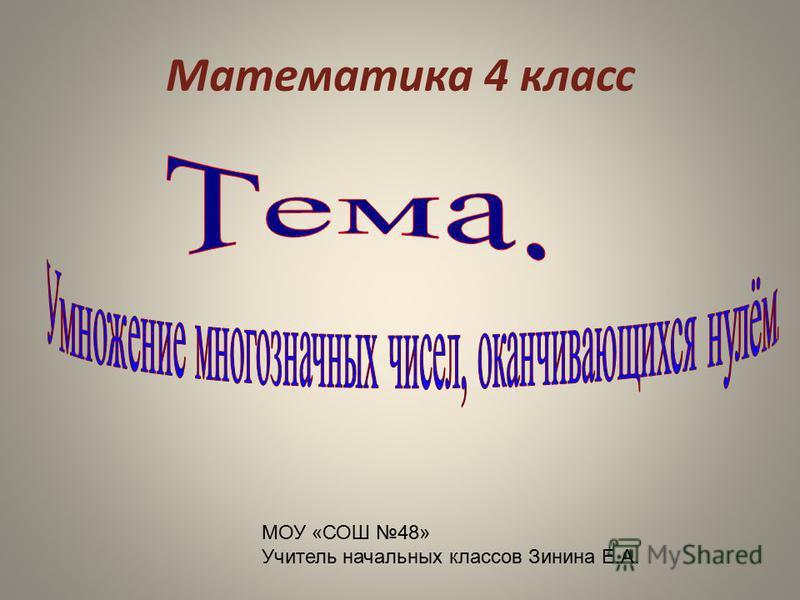 Математика 4 класс МОУ «СОШ 48» Учитель начальных классов Зинина Е.А.