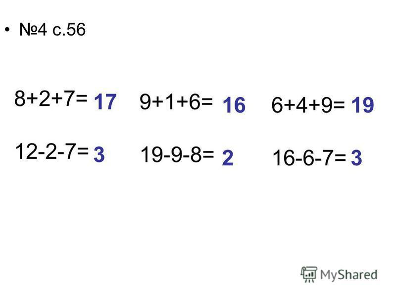 4 с.56 8+2+7= 12-2-7= 9+1+6= 19-9-8= 6+4+9= 16-6-7= 17 3 16 2 19 3