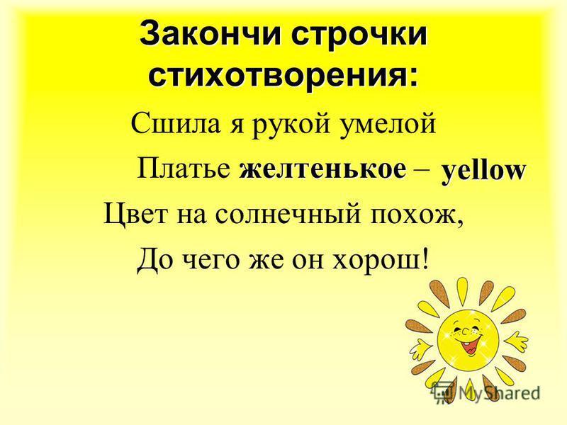 Реши «цветной» кроссворд. 2 1 3 5 4 По горизонтали: 1 – фиолетовый 3 – синий 4 – белый По вертикали: 2 – желтый 5 - красный VIOLET Y L L O W BUE HITE R D