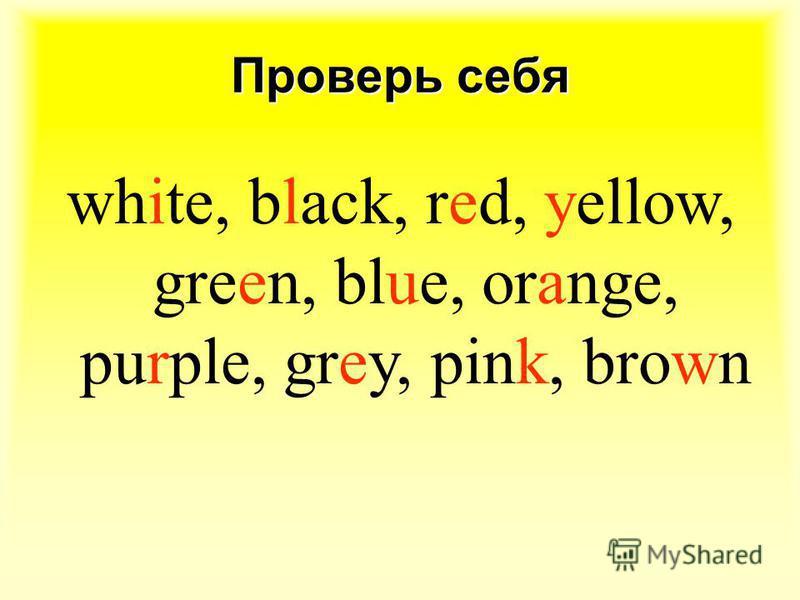 Вставь пропущенные буквы wh…te, b…ack, r…d, …ellow, gre…n, bl…e, or…nge, pu…ple, gr…y, pin…, bro…n