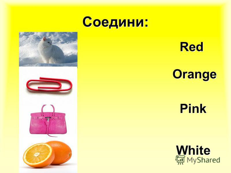 white, black, red, yellow, green, blue, orange, purple, grey, pink, brown Проверь себя