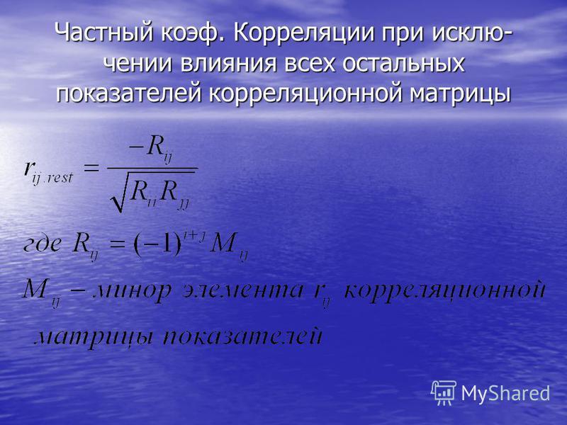Частный коэфффф. Корреляции при исключении влияния всех остальных показателей корреляционной матрицы