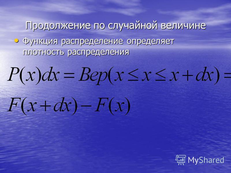 Продолжение по случайной величине Функция распределение определяет плотность распределения Функция распределение определяет плотность распределения