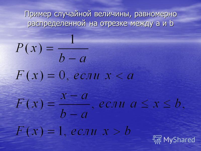 Пример случайной величины, равномерно распределенной на отрезке между a и b