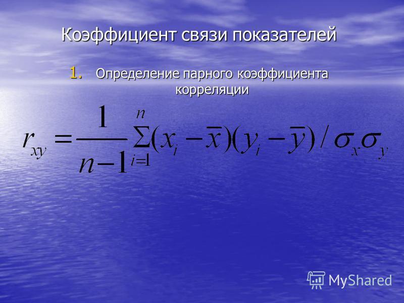 Коэффициент связи показателей 1. Определение парного коэфффффициента корреляции