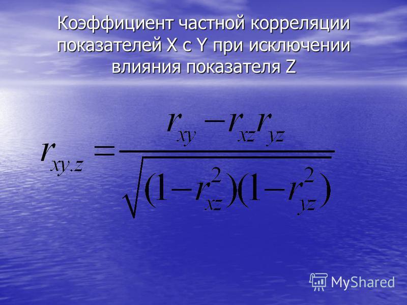 Коэффициент частной корреляции показателей X с Y при исключении влияния показателя Z