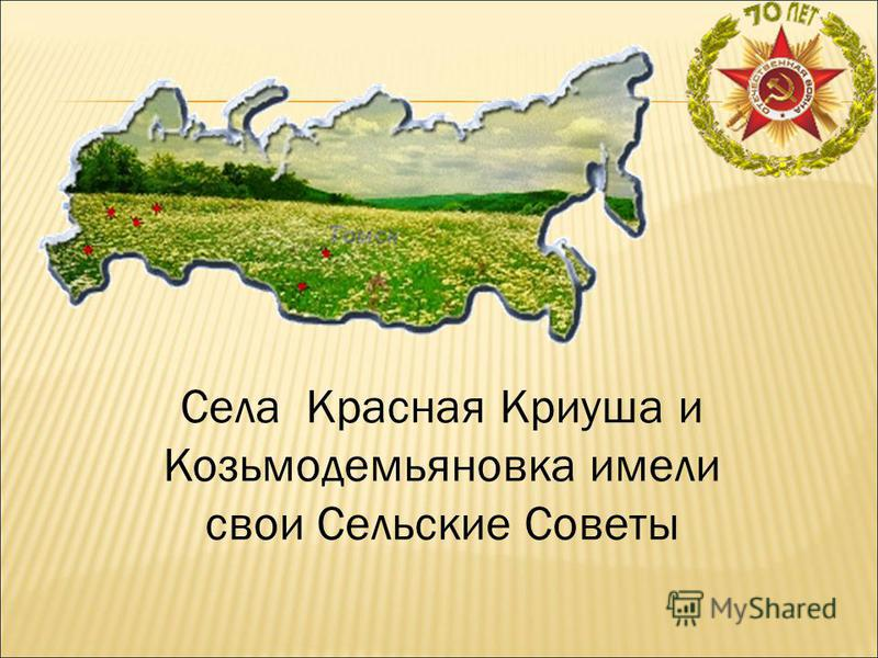 Села Красная Криуша и Козьмодемьяновка имели свои Сельские Советы