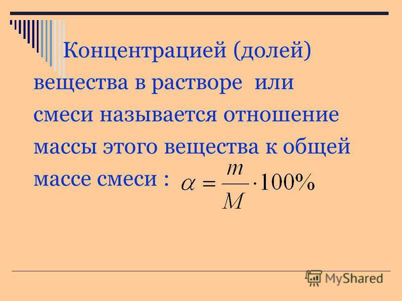 Концентрацией (долей) вещества в растворе или смеси называется отношение массы этого вещества к общей массе смеси :