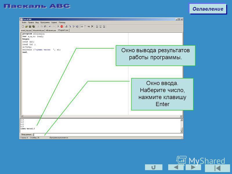 Окно ввода. Наберите число, нажмите клавишу Enter Окно вывода результатов работы программы. Оглавление