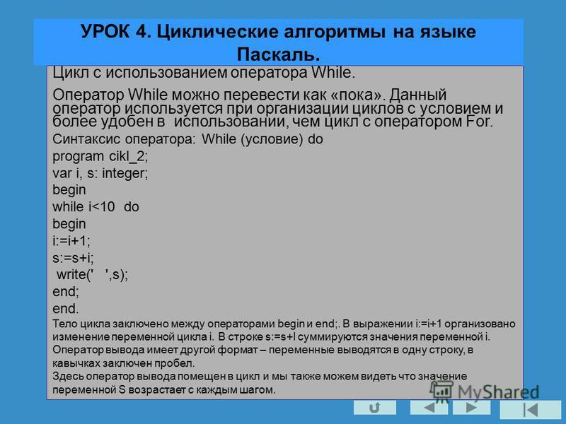 УРОК 4. Циклические алгоритмы на языке Паскаль. Цикл с использованием оператора While. Оператор While можно перевести как «пока». Данный оператор используется при организации циклов с условием и более удобен в использовании, чем цикл с оператором For