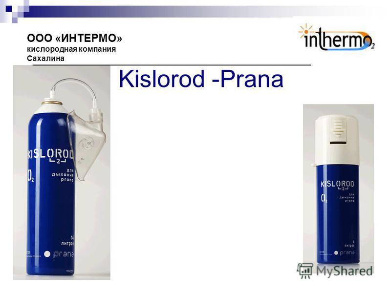 Kislorod -Prana ООО «ИНТЕРМО» кислородная компания Сахалина