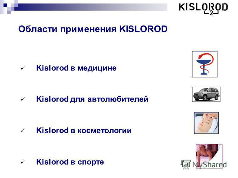 Области применения KISLOROD Kislorod в медицине Kislorod для автолюбителей Kislorod в косметологии Kislorod в спорте