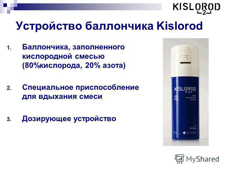 Устройство баллончика Kislorod 1. Баллончика, заполненного кислородной смесью (80%кислорода, 20% азота) 2. Специальное приспособление для вдыхания смеси 3. Дозирующее устройство