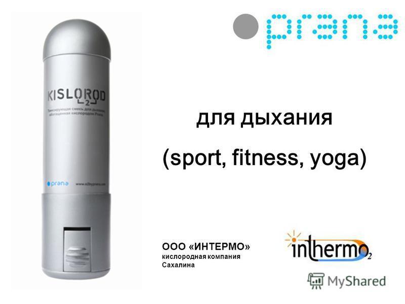 для дыхания (sport, fitness, yoga) ООО «ИНТЕРМО» кислородная компания Сахалина