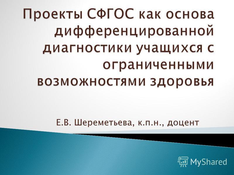 Е.В. Шереметьева, к.п.н., доцент