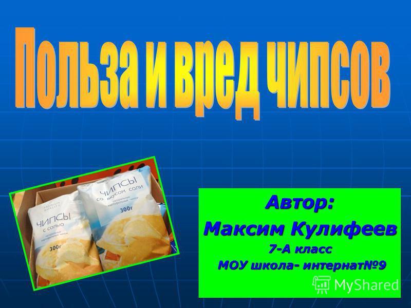 Автор: Максим Кулифеев 7-А класс МОУ школа- интернат 9 МОУ школа- интернат 9