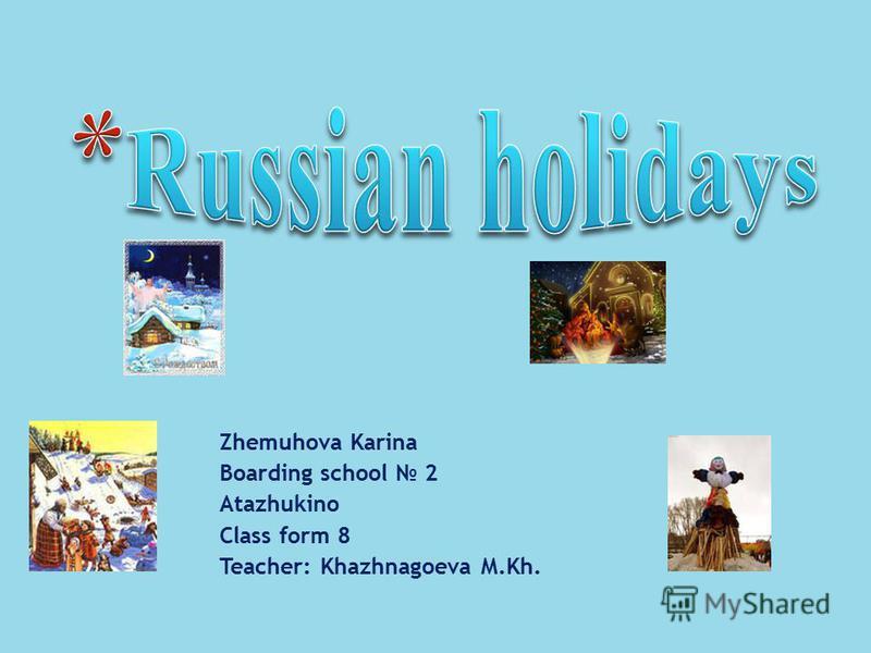 Zhemuhova Karina Boarding school 2 Atazhukino Class form 8 Teacher: Khazhnagoeva M.Kh.