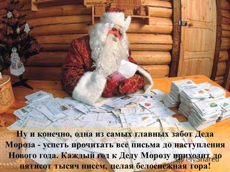 День рождения Дед Мороз отмечает 18 ноября - эту дату придумали ему сами дети, поскольку именно 18 ноября на его вотчине - в Великом Устюге - в свои права вступает настоящая зима, и ударяют морозы.