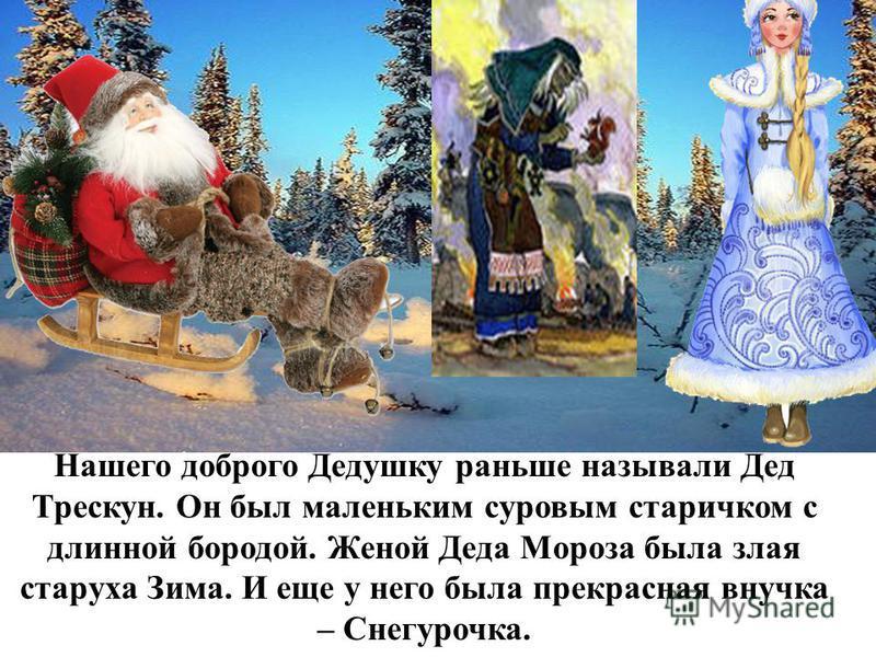 Это добрый Дедушка с длинной бородой и в валенках. Он приносит всем подарки в своем волшебном мешке.