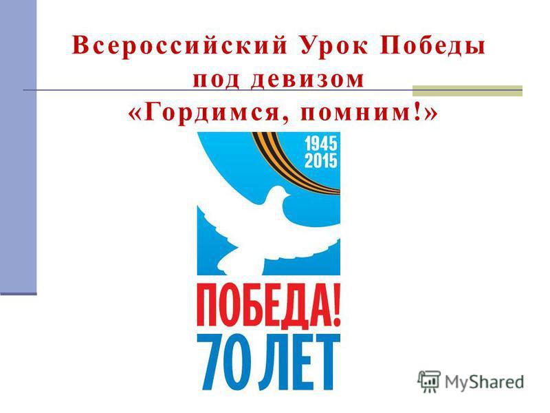 Всероссийский Урок Победы под девизом «Гордимся, помним!»