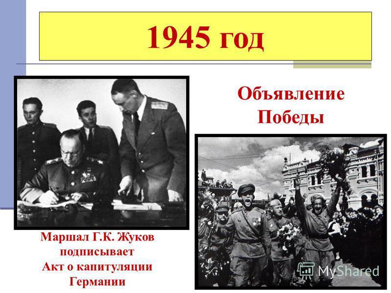1945 год Объявление Победы Маршал Г.К. Жуков подписывает Акт о капитуляции Германии