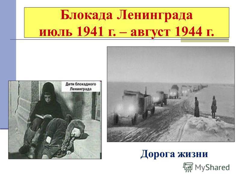 Блокада Ленинграда июль 1941 г. – август 1944 г. Дорога жизни