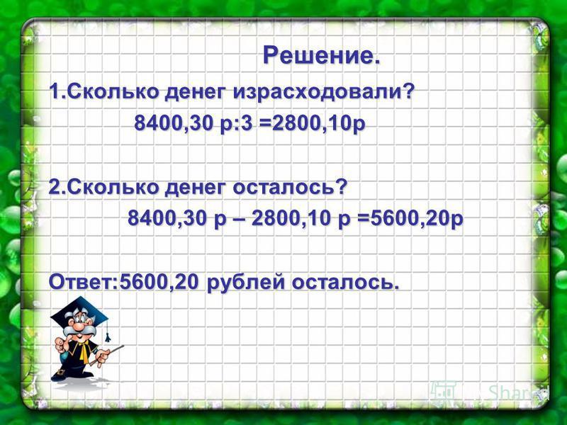 Доход – 8400,30 р. Израсходовали - ?1/3 всех денег Осталось - ?