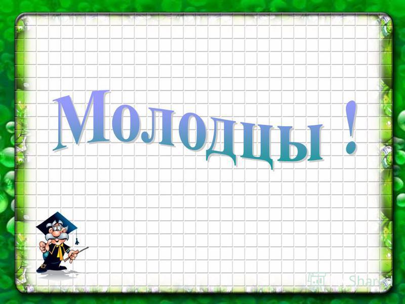 Домашнее задание 566 стр.193 566 стр.193 1 уровень – 4 столбика 2 уровень – 3 столбика 3 уровень – 1 столбик