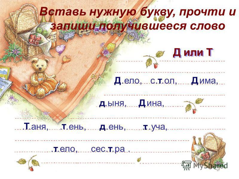 Вставь нужную букву, прочти и запиши получившееся слово …ело, секс…ра. …аня, …ддень, …ддень, …уча, …аня, …ина, …ело, с…ол, …имя, Д или Т ДтД дД Т т д т т т