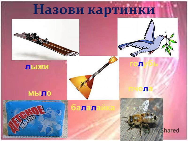 Назови картинки лыжи голубь балалайка мыло пчела