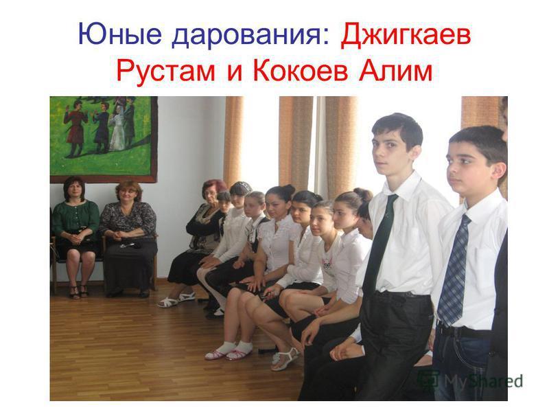 Юные дарования: Джигкаев Рустам и Кокоев Алим