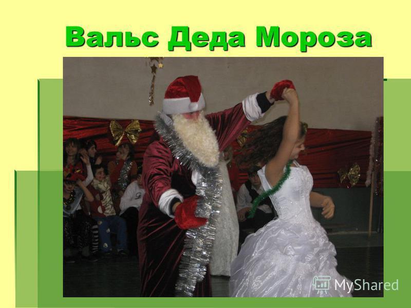 Вальс Деда Мороза