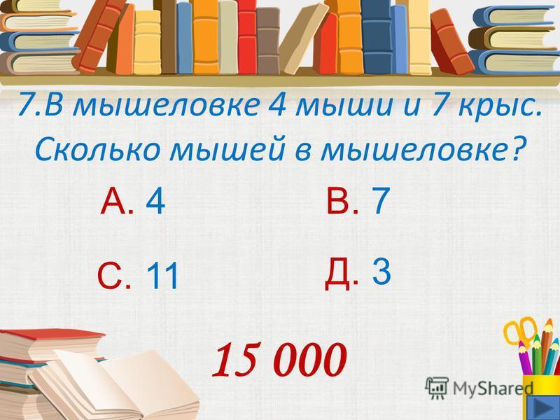 6. Как называется результат деления чисел? А. Сумма В.Произведение С. Частное Д. Разность 10 000